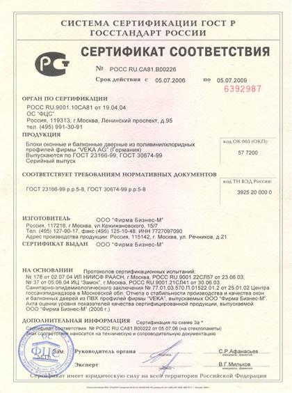 Пвх окна сертификация сертификация и лицензирование в сфере жкх